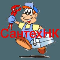 СантехНК - Ремонт, замена сантехники. Вызвать сантехника Шелехов