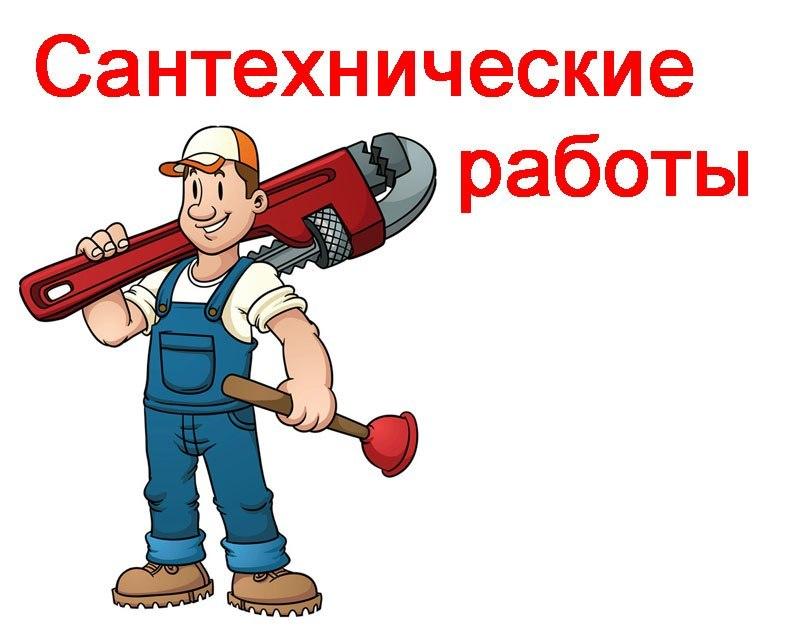 Сантехнические работы любой сложности - ремонт, замена сантехники. Вызвать сантехника Шелехов