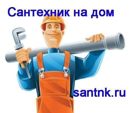 Сантехник Шелехов
